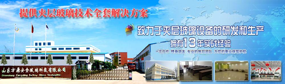 山东方鼎安全玻璃科技有限公司53555金冠娱乐形象图片