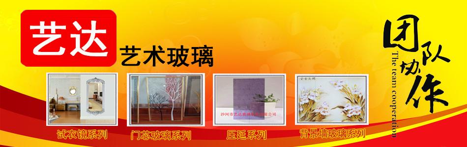 沙河市艺达玻璃制品有限公司 企业形象图片