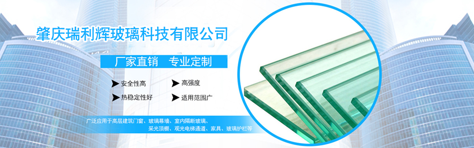 肇庆瑞利辉玻璃科技有限公司企业形象图片