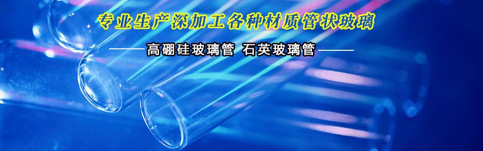 温州市新金钥玻璃管企业形象图片