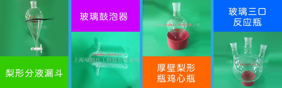 上海喻勉化工科技有限公司企业形象图片