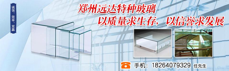 郑州远达特种玻璃企业形象图片