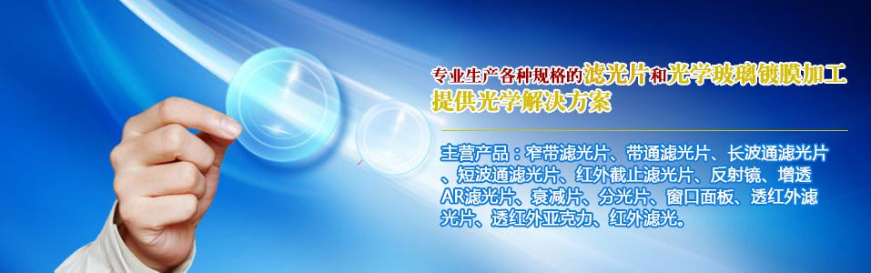 深圳市纳宏光电技术有限公司53555金冠娱乐形象图片