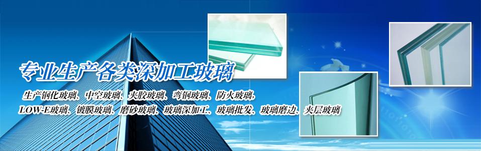 盐城市九泰玻璃科技www.w88121.com企业形象图片