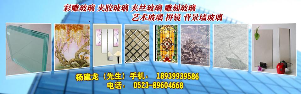 泰州沪哲晶隆玻璃有限公司企业形象图片