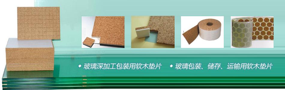 东莞市欣博佳软木制品有限公司53555金冠娱乐形象图片