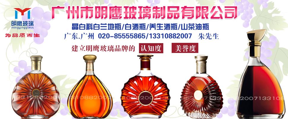 广州市明鹰玻璃制品有限公司53555金冠娱乐形象图片
