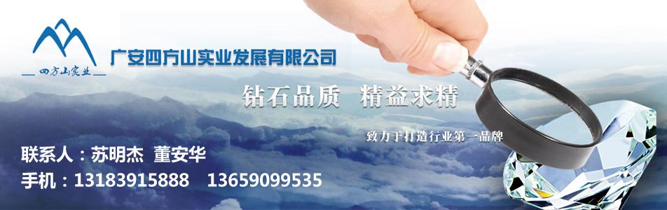 广安四方山实业发展有限公司企业形象图片
