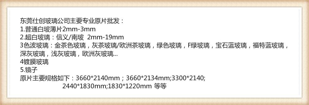 东莞仕创玻璃有限公司企业形象图片