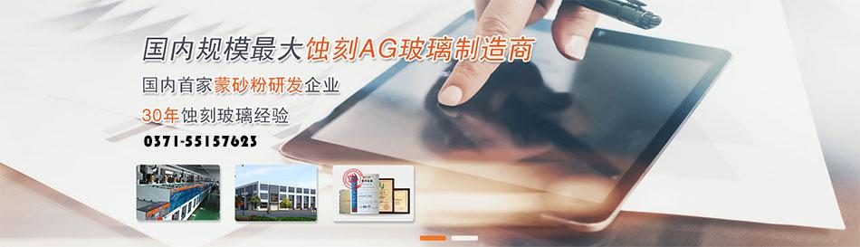 郑州恒昊玻璃技术有限公司企业形象图片