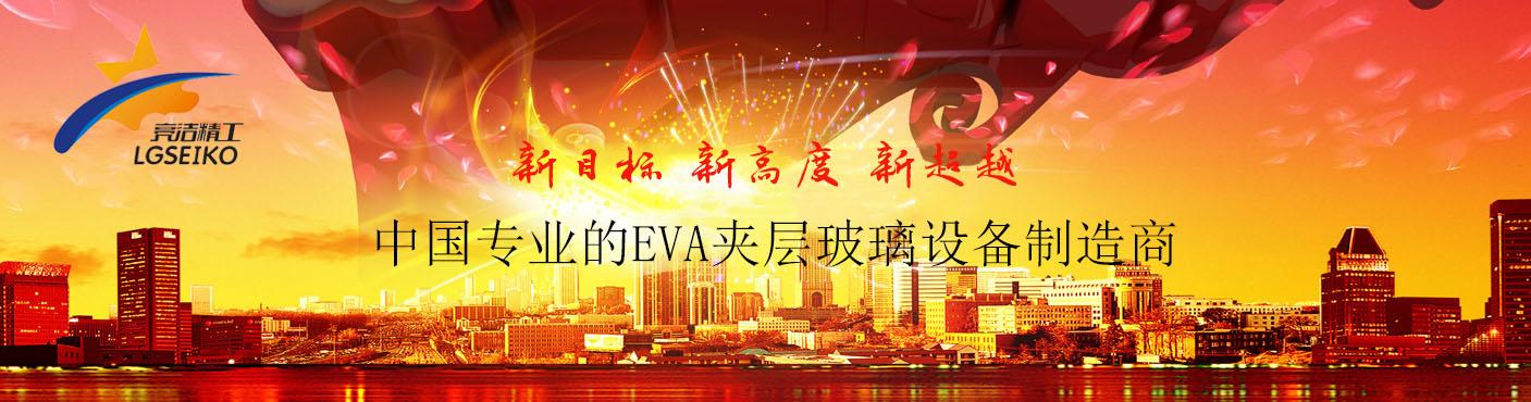 临朐陈氏亮洁玻璃设备有限公司53555金冠娱乐形象图片