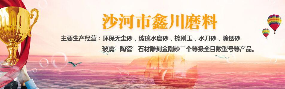 沙河市鑫川磨料企业形象图片