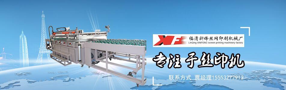 临清新锋丝网印刷机械厂企业形象图片