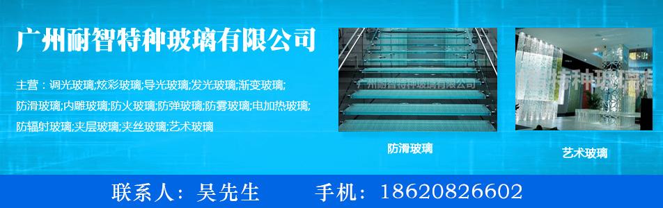 广州耐智特种玻璃有限公司53555金冠娱乐形象图片