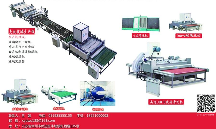 常州市耀玻玻璃机械设备www.w88121.com企业形象图片