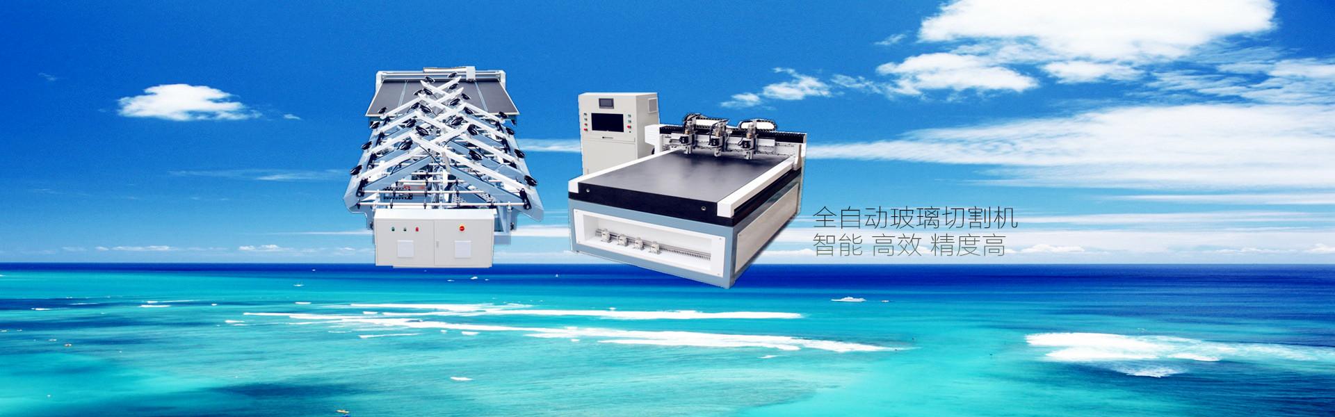 安徽赛普瑞斯玻璃机械有限公司企业形象图片