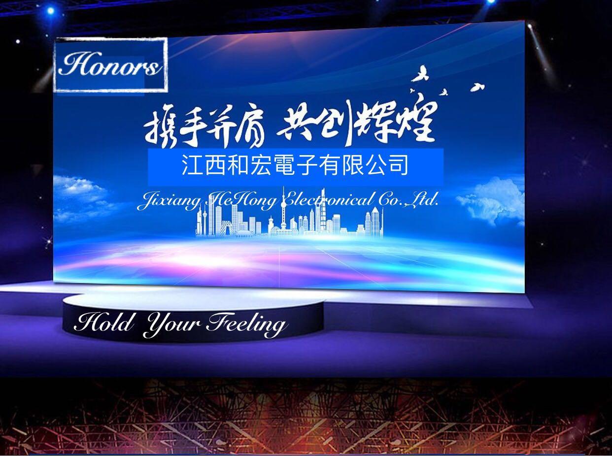 江西和宏电子www.w88121.com企业形象图片