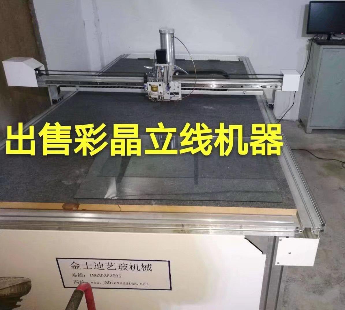 秦皇岛金士迪艺术镶嵌玻璃企业形象图片