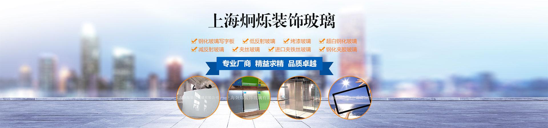 上海炯烁装饰beplay官方授权有限公司 企业形象图片