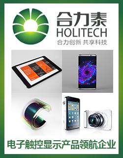 合力泰科技股份www.w88121.com