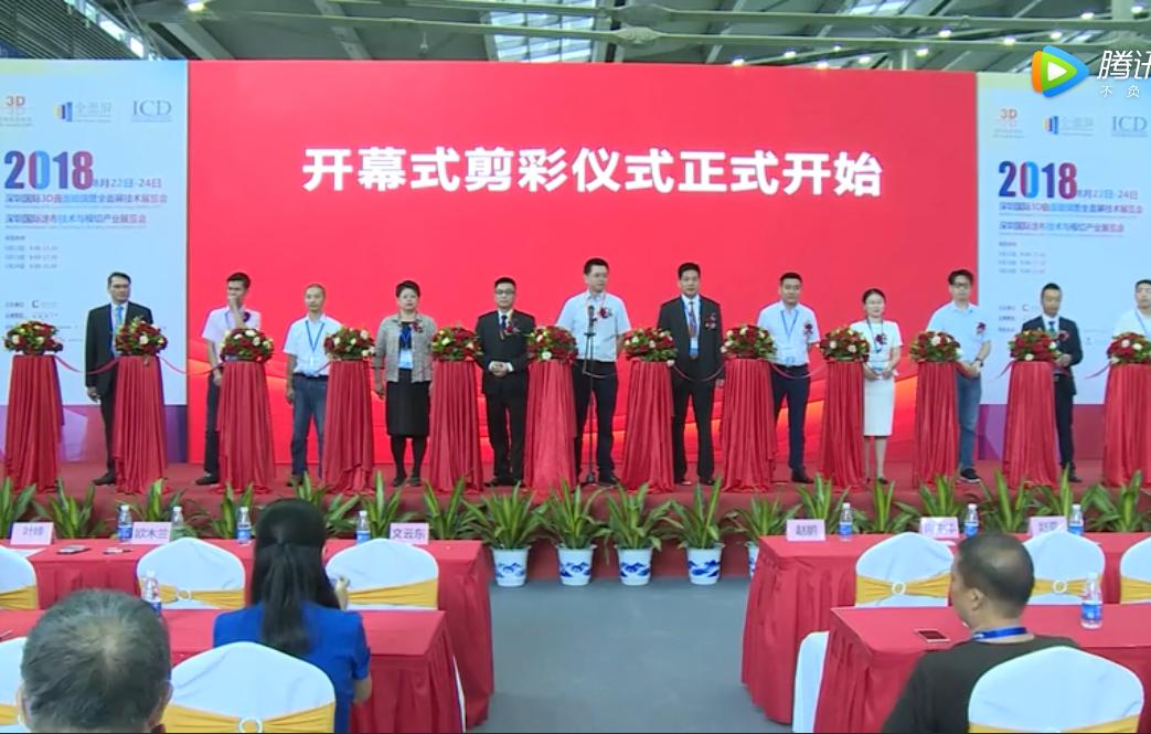 2018 深圳3D在线大发快3娱乐展开幕式