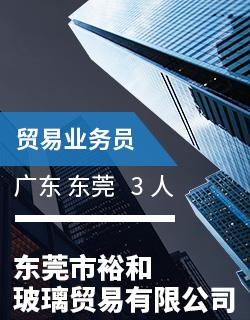 东莞市裕和beplay官方授权贸易有限公司