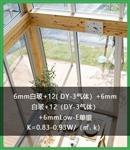 高效隔热保温节能中空玻璃