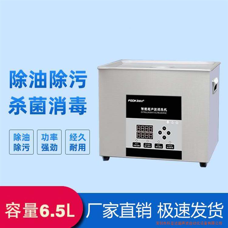 小功率超声波清洗机