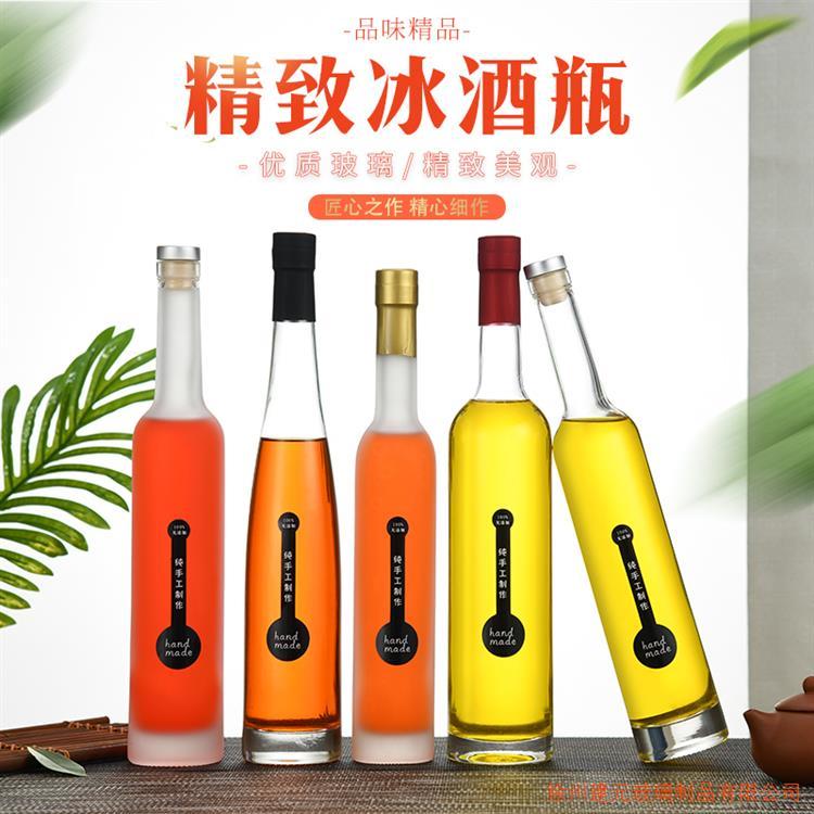 徐州厂家直销晶白料375ml750ml果酒玻璃瓶冰酒瓶酵素瓶