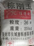 棕刚玉200-400细粉