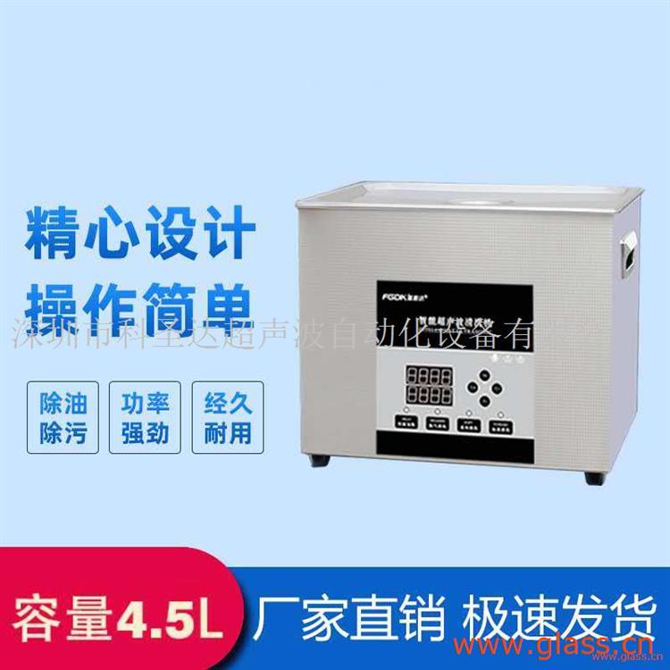 电子玻璃超声波清洗机