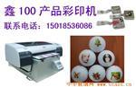 鑫100产品彩印机
