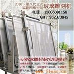 漳州|四维空间艺术玻璃立式刻绘机