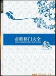 上海|帝歌3图库图书移门大全帝歌3图库图书