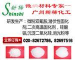 广州新稀厂家直销热销优质实惠的硅微粉