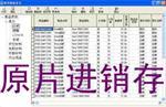 南昌|通用玻璃深加工企业生产管理软件