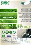 重庆|ECOFRIEND–ING4(易可涤)