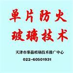 天津|单片非隔热防火玻璃技术证书办理
