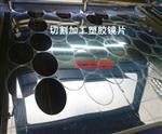 塑料镜面镜子加工压加力镜面加工