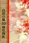 北京|新高清立体喷绘写真图库玉雕木雕欧式图库