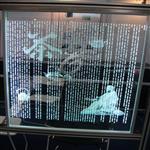 工艺内雕玻璃
