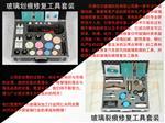 天津|天津优尔玻璃修复工具套装