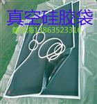 聊城 夹胶炉专用真空硅胶袋
