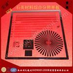 东莞|美军标分辨率板加工厂家