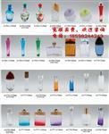 上海水晶香水瓶
