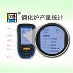 北京|贵友钢化炉产量统计软件