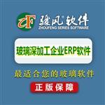 济南|骤风玻璃ERP软件