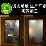 广州雾化玻璃 调光玻璃生产厂家价格