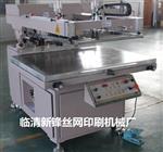 厂家专业生产丝印机玻璃丝印机