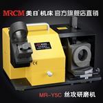 台州|美日机床 Y5C大丝攻研磨机M16-M42丝锥修磨机 高效便